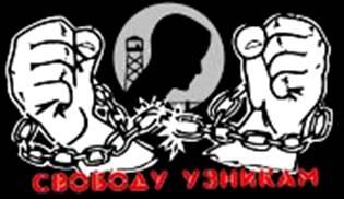 9 августа - Оккупай СК! Свободу узникам 6 мая и другим политзаключенным!